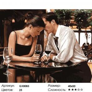 Свидание в кафе Раскраска картина по номерам на холсте