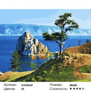 Количество цветов и сложность Одинокий утёс Раскраска картина по номерам на холсте GX24660