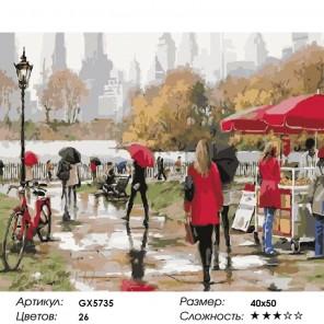 Количество цветов и сложность Осеннее мгновение Раскраска картина по номерам на холсте GX5735