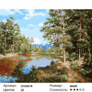Сосны на берегу реки Раскраска картина по номерам на холсте