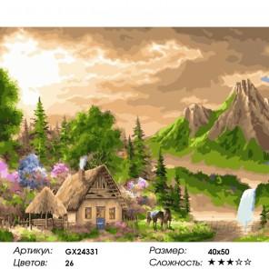 Тишина гор Раскраска картина по номерам на холсте