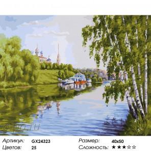 Зеркало реки Раскраска картина по номерам на холсте