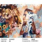 Количество цветов и сложность Девушка и лев Раскраска картина по номерам на холсте GX24329