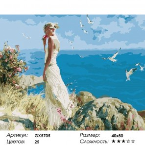 Вдоль моря Раскраска картина по номерам на холсте