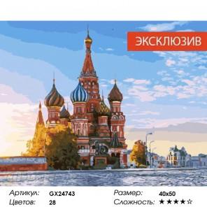 Рассвет на Красной площади Раскраска картина по номерам на холсте