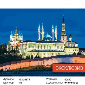 Казанский Кремль Раскраска картина по номерам на холсте