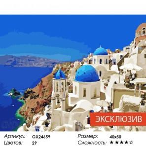Белоснежная Греция Раскраска картина по номерам на холсте