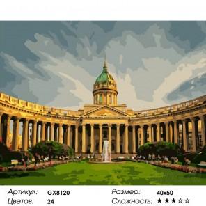 Казанский собор Раскраска картина по номерам на холсте