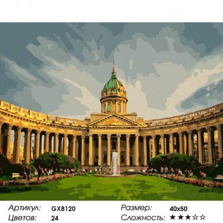 казанский собор раскраска картина по номерам на холсте Gx8120