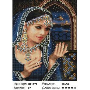 Количество цветов и сложность   Шахерезада Алмазная мозаика вышивка Painting Diamond GF1279