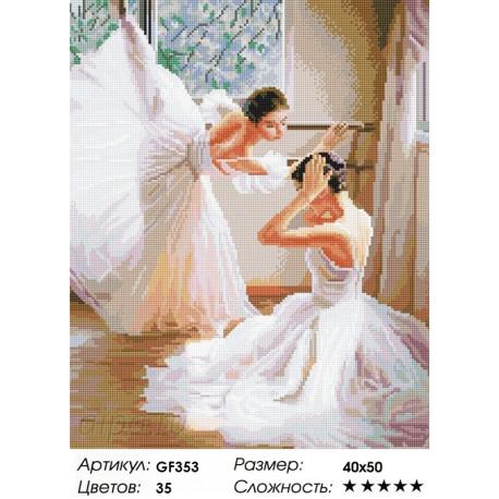 Количество цветов и сложность Балерины Алмазная мозаика вышивка Painting Diamond GF353