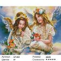 Девочки-ангелы Алмазная мозаика вышивка Painting Diamond
