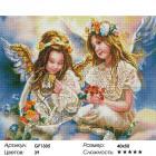Количество цветов и сложность Девочки-ангелы Алмазная мозаика вышивка Painting Diamond GF1305