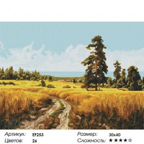 Количество цветов и сложность   Золотая нива  Алмазная мозаика вышивка Painting Diamond EF253