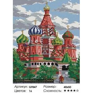 Собор Василия Блаженного Алмазная мозаика вышивка Painting Diamond GF847