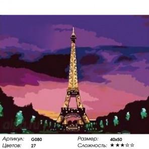 Великолепие Парижа Раскраска картина по номерам на холсте