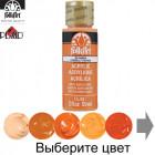 Выбрать Оранжевые цвета Акриловая краска FolkArt Plaid
