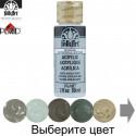 Выбрать Серые цвета Акриловая краска FolkArt Plaid