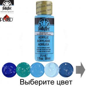 Выбрать Синие цвета Акриловая краска FolkArt Plaid