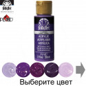 Выбрать Фиолетовые Акриловая краска FolkArt Plaid