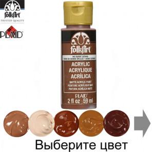 Выбрать Коричневые цвета Акриловая краска FolkArt Plaid