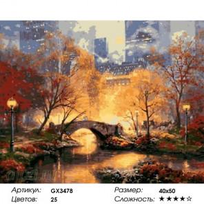 Количество цветов и сложность Мост в вечернем парке Раскраска по номерам на холсте Menglei Z-GX3478