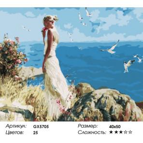 Количество цветов и сложность Девушка на фоне моря Раскраска по номерам на холсте Menglei Z-GX5705
