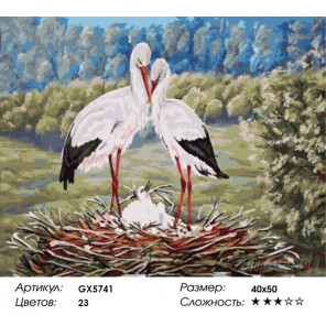 Количество цветов и сложность Аисты в гнезде Раскраска по номерам на холсте Menglei Z-GX5741