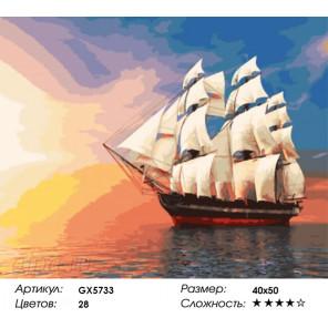 Количество цветов и сложность Бригантина на закате Раскраска по номерам на холсте Menglei Z-GX5733