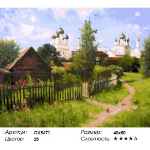 Количество цветов и сложность Деревенский монастырь Раскраска по номерам на холсте Menglei Z-GX5671