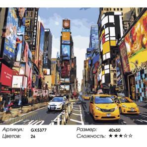 Количество цветов и сложность Шум большого города Раскраска по номерам на холсте Menglei Z-GX5377