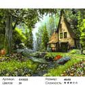 Количество цветов и сложность Домик в лесу Раскраска по номерам на холсте Menglei Z-GX3222