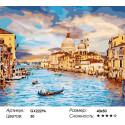 Количество цветов и сложность Очарование Венеции Раскраска по номерам на холсте Menglei Z-GX22296