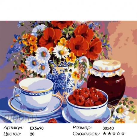 Z-EX5690 Малиновое варенье Раскраска картина по номерам ...