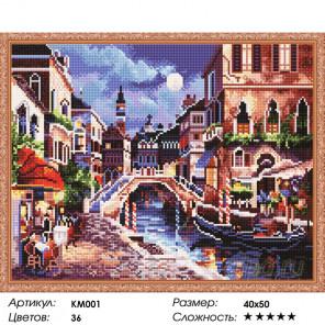 Количество цветов и сложность Венеция Алмазная мозаика на подрамнике KM001