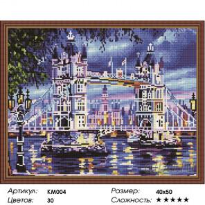 Количество цветов и сложность Тауэрский мост Алмазная мозаика на подрамнике KM004