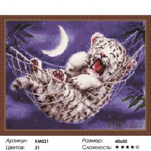 Спокойной ночи Алмазная мозаика на подрамнике