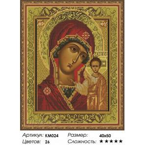 Казанская божья матерь Алмазная мозаика на подрамнике