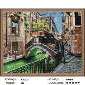 Количество цветов и сложность Венецианский канал Алмазная мозаика на подрамнике KM026
