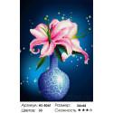 Розовые лилии Алмазная вышивка мозаика