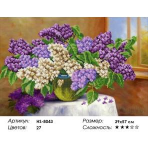 Количество цветов и сложность Сирень Алмазная вышивка мозаика HS-8043