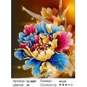 Королевская хризантема Алмазная вышивка мозаика