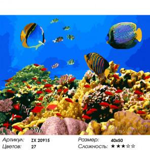 Количество цветов и сложность Глубинный мир Раскраска картина по номерам на холсте ZX 20915