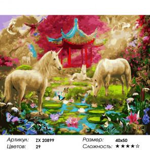 Количество цветов и сложность В стране единорогов Раскраска картина по номерам на холсте ZX 20899