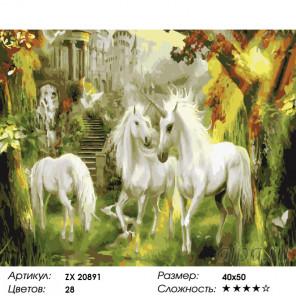 Количество цветов и сложность Единороги Раскраска картина по номерам на холсте ZX 20891