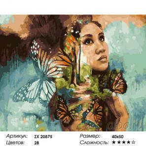 Девушка и бабочки Раскраска картина по номерам на холсте