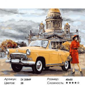 Количество цветов и сложность Старинная Волга Раскраска картина по номерам на холсте ZX 20849
