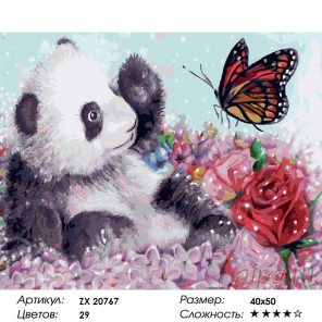 Количество цветов и сложность Панда и бабочка Раскраска картина по номерам на холсте ZX 20767