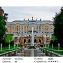 Большой Петергофский дворец. Санкт-Петербург Раскраска картина по номерам на холсте