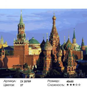 Количество цветов и сложность Московские башни Раскраска картина по номерам на холсте ZX 20789